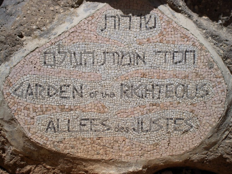 israel-yad_vashem_garden_of_righteous