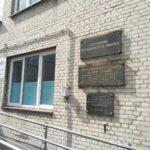 Tablice pamiątkowe na ośrodku zdrowia w Gidlach